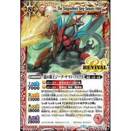 Battle Spirits BS47-CP01 The DragonHero Sieg-Yamato-Fried