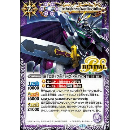 Battle Spirits BS47-CP02 The KnightHero Swordius-Arthur