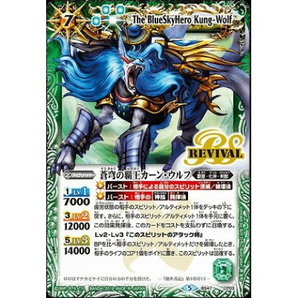 Battle Spirits BS47-CP03 The BlueSkyHero Kung-Wolf