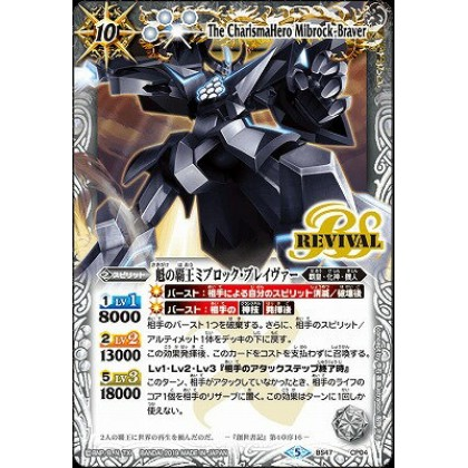 Battle Spirits BS47-CP04 The CharismaHero Mibrock-Braver