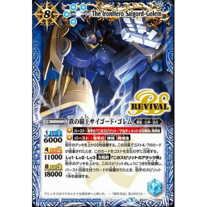 Battle Spirits BS47-CP06 The IronHero Saigord-Golem