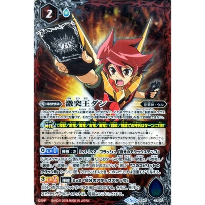 Battle Spirits BS47-CP07 Clash King Bashin Dan