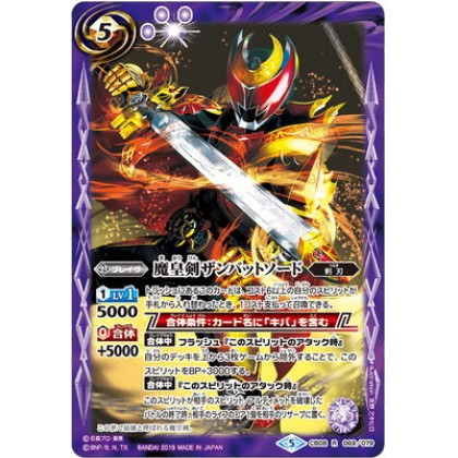 Battle Spirits CB08-069 The DemonImperialSword Zanvat Sword