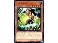 Yugioh ST19-JP013 Linkslayer Made In Japan