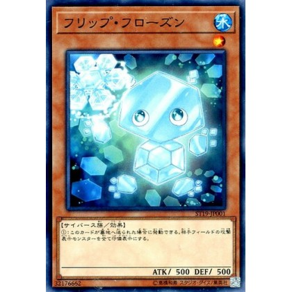 Yugioh ST19-JP001 Flip Frozen Made In Japan