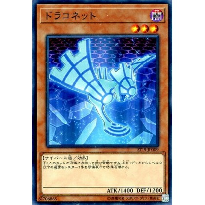 Yugioh ST19-JP009 Draconnet Made In Japan
