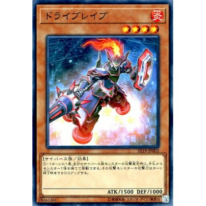 Yugioh ST19-JP002 Dribrave Made In Japan