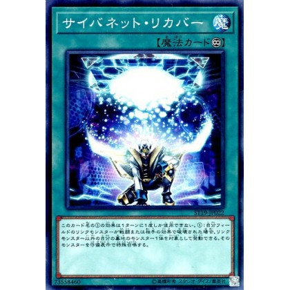 Yugioh ST19-JP022 Cynet Recovery Made In Japan