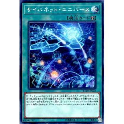 Yugioh ST19-JP023 Cynet Universe Made In Japan