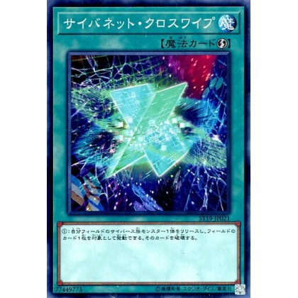 Yugioh ST19-JP021 Cynet Crosswipe Made In Japan
