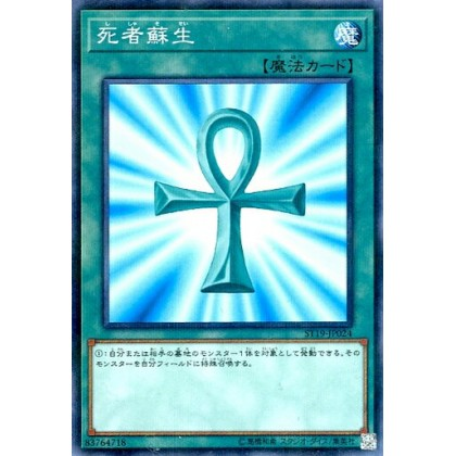 Yugioh ST19-JP024 Monster Reborn Made In Japan