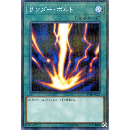 Yugioh ST19-JP025 Raigeki Made In Japan