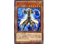 Yugioh ST19-JP014 Cyberse White Hat Made In Japan