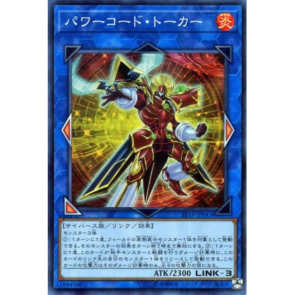 Yugioh ST19-JP043 Powercode Talker Made In Japan