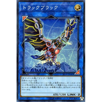 Yugioh ST19-JP042 Trackblack Made In Japan