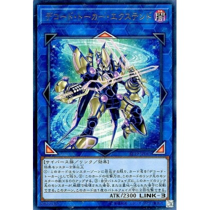 Yugioh ST19-JP041 Extended Decode Talker Made In Japan