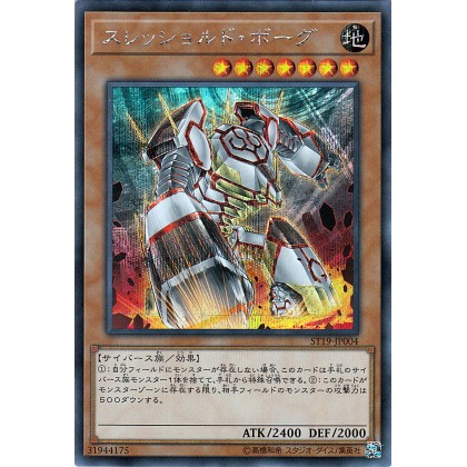 Yugioh ST19-JP004 Threshold Borg Secret Rare Made In Japan