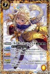 Battle Spirits BSC33-005 The WinterAttire Senri-Taiga