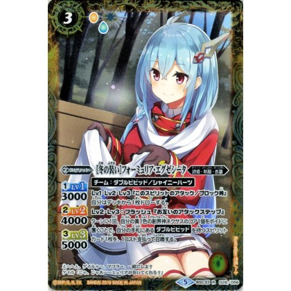 Battle Spirits BSC33-028 The WinterAttire Formulia-Execeeda