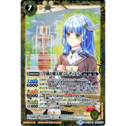 Battle Spirits BSC33-048 The AcademySeraph Mirediel