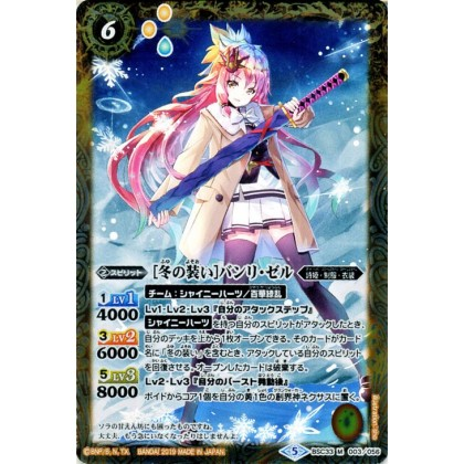 Battle Spirits BSC33-003 The WinterAttire Banri-Zell