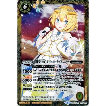 Battle Spirits BSC33-036 The SacredGirl Ceryne-Lightning