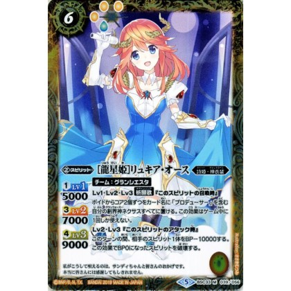 Battle Spirits BSC33-039 The ShootingStardragonPrincess Lycia-Auth