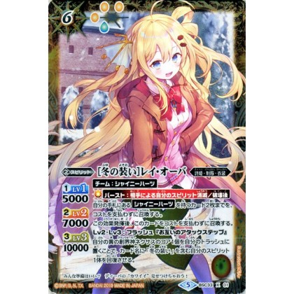 Battle Spirits BSC33-X01 The WinterAttire Rei-Ohba