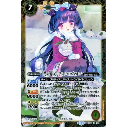 Battle Spirits BSC33-X04 The WinterAttire Rias-Urovorun