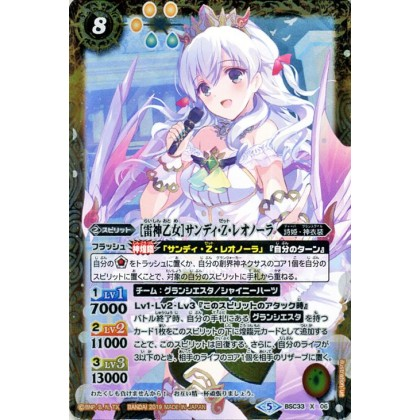 Battle Spirits BSC33-X06 The ThunderGodGirl Sandy-Z-Leonora