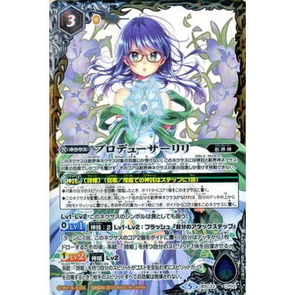 Battle Spirits BSC33-CP02 The Producer Lili