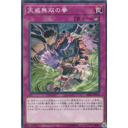 YUGIOH RIRA-JP072 Supreme Tianwei-Style Fist Made In Japan