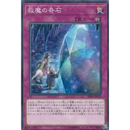 YUGIOH RIRA-JP079 Magicite of Spell Salvation Made In Japan