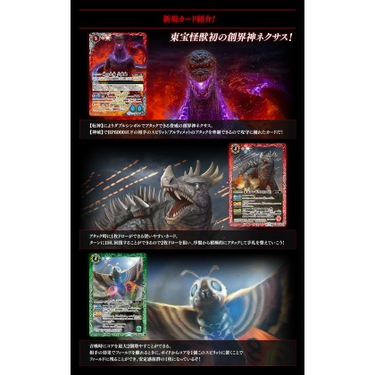 Battle Spirits Collaboration Starter Toho Monster Total Attack [PB02]