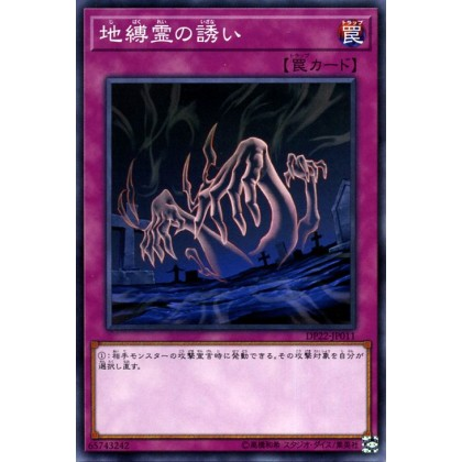 YUGIOH DP22-JP011 Call of the Earthbound