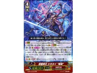 "G-BT14/010 Evil-eye Wisdom King, Shiranui ""Rinne"" 邪眼明王 シラヌイ ""輪廻"""