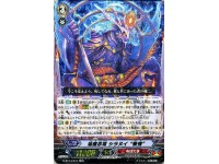 "G-BT14/011 Blazing Demonic Stealth Dragon, Shiranui ""Zanki"" 焔魔忍竜 シラヌイ ""慚愧"""