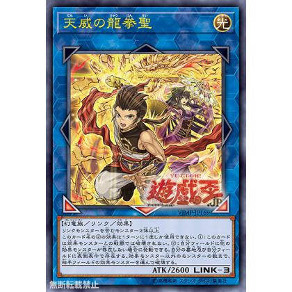 Yu-Gi-Oh VJMP-JP169 Tenyi Master of the Dragon Fist 9th September 2019