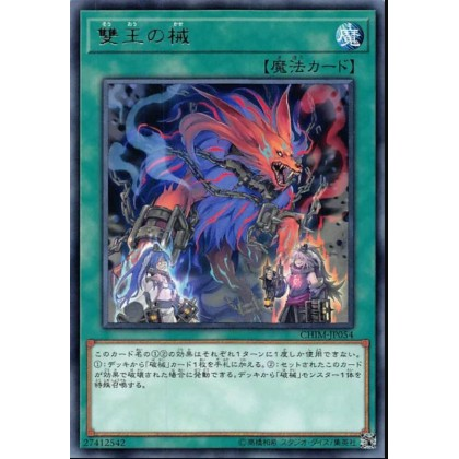 Yu-Gi-Oh CHIM-JP054 The Shackles of Souoh Rare